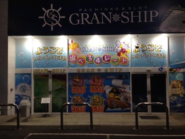 グランシップGRAN SHIP南海高野線浅香駅からすぐ堺市の1円パチンコおすすめ店です。